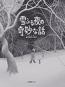 雪ふる夜の奇妙な話_書影.jpg