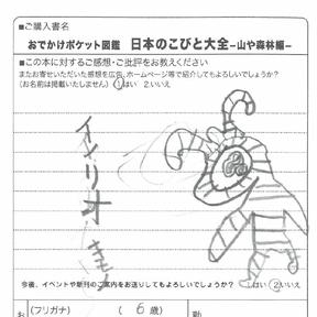 日本のこびと大全山や森林編読者ハガキ2021081820.png