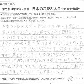 日本のこびと大全野原や畑編読者ハガキ2021080615.png