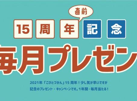 【書店店頭キャンペーン】こびとづかん15周年直前記念!1年間・毎月プレゼント