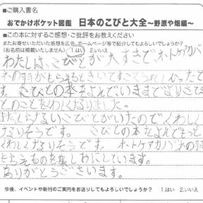 日本のこびと大全野原や畑編読者ハガキ202108061.png