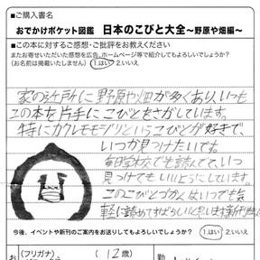 日本のこびと大全野原や畑編読者ハガキ2021072.jpg