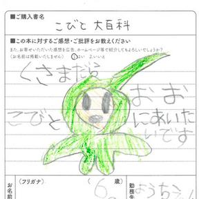 こびと大百科読者ハガキ2021081816.png