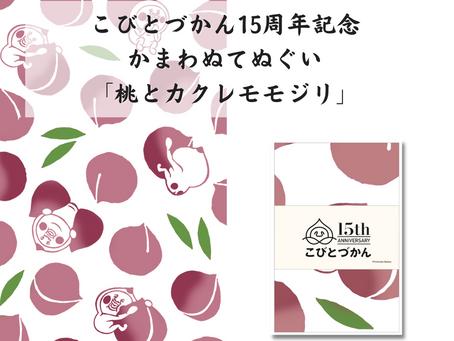 【新商品】こびとづかん15周年記念 かまわぬてぬぐい「桃とカクレモモジリ」