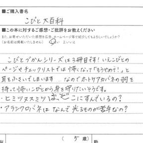 こびと大百科読者ハガキ2021081819.png