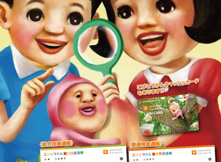 【石川県】はくさん信用金庫の通帳に「こびとづかん通帳」が登場!