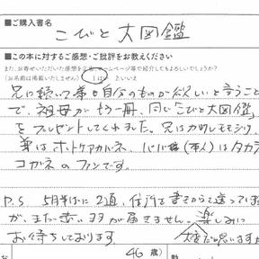 こびと大図鑑2021080627.png