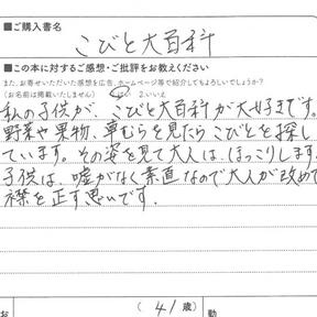 こびと大百科読者ハガキ202108184.png