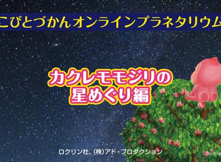 【追加枠】8/29 オンラインプラネタリウム「カクレモモジリの星めぐり」