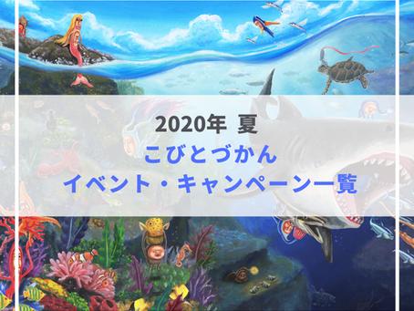 【2020夏】こびとづかんイベント・キャンペーン一覧