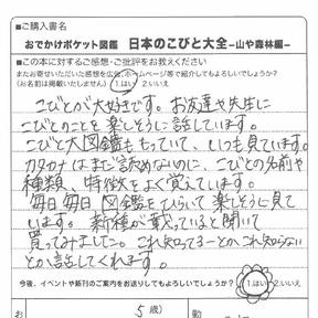 日本のこびと大全山や森林編読者ハガキ202108186.png