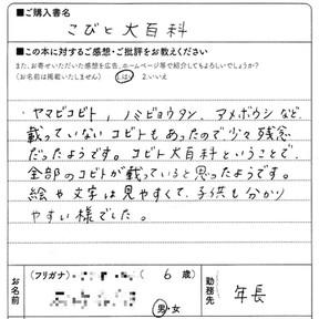 こびと大百科4.jpg