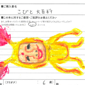 こびと大百科読者ハガキ2021081810.png