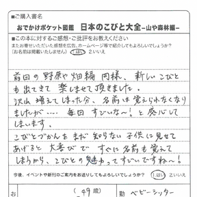 日本のこびと大全山や森林編読者ハガキ2021081823.png