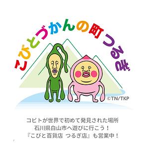tsurugi.png