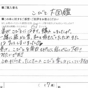 こびと大図鑑2021080664.png