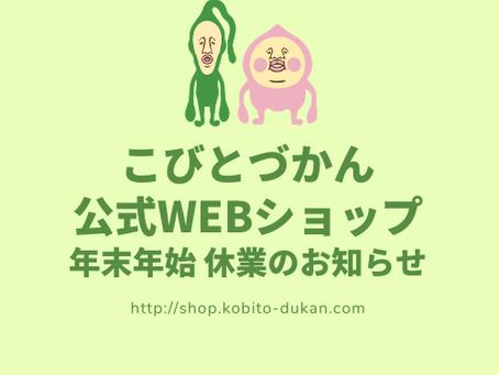 【年末年始休業のお知らせ】こびとづかんお問い合わせ窓口・公式WEBショップ
