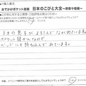 日本のこびと大全野原や畑編読者ハガキ2021080614.png