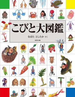 【無料公開延長】書籍『こびと大図鑑』を 期間限定で無料公開!