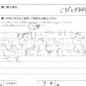 こびと大百科読者ハガキ2021081813.png