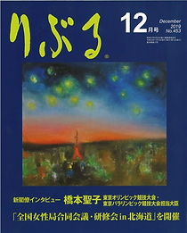 20191202_keisai.jpg