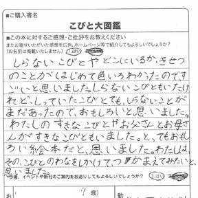 こびと大図鑑2021080646.png