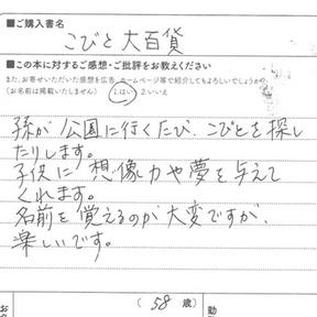 こびと大百科読者ハガキ202108187.png