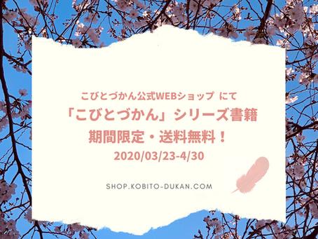 【WEBショップ】新入学・進級 お祝いキャンペーン実施中!