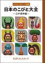 日本のこびと大全山や森林編_仮書影.jpg