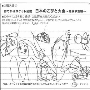 日本のこびと大全野原や畑編読者ハガキ202108063.png
