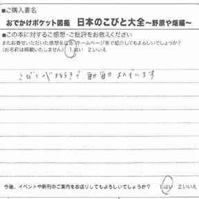 日本のこびと大全野原や畑編読者ハガキ202108068.png