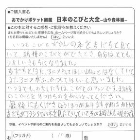 日本のこびと大全山や森林編読者ハガキ2021081824.png