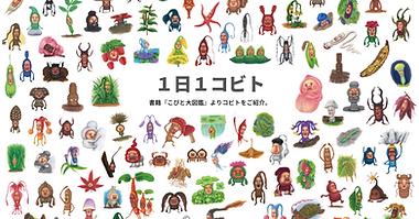 1日1コビト紹介タイトル.png