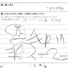 こびと大百科読者ハガキ2021081829.png