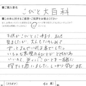 こびと大百科読者ハガキ2021081812.png