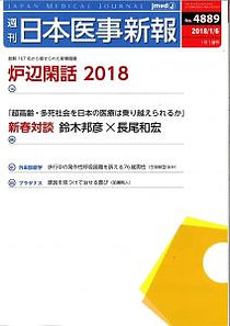 20180106_keisai.jpg