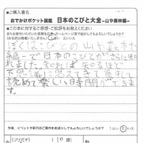 日本のこびと大全山や森林編読者ハガキ2021081815.png
