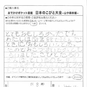 日本のこびと大全山や森林編読者ハガキ202108183.png