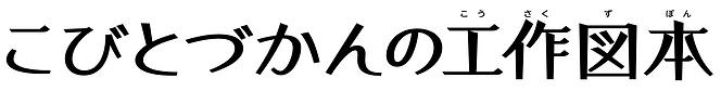 kousaku_logo.png