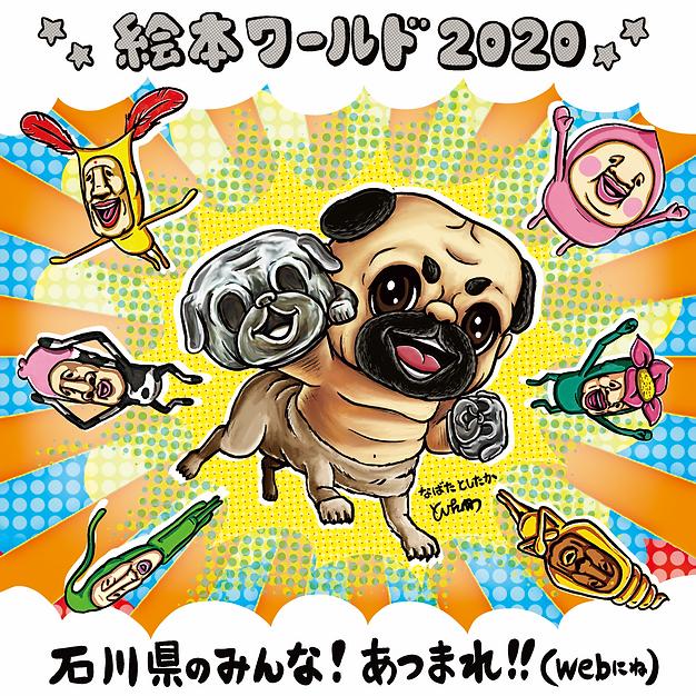 石川絵本ワールド2020完成.png