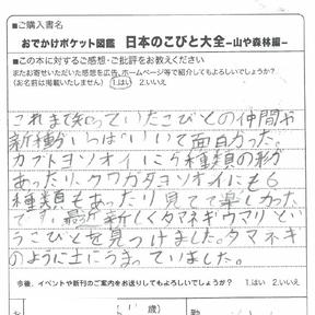 日本のこびと大全山や森林編読者ハガキ2021081821.png