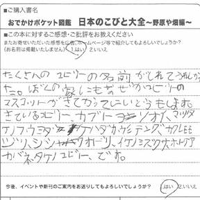 日本のこびと大全野原や畑編読者ハガキ2021080619.png