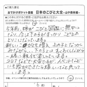 日本のこびと大全山や森林編読者ハガキ2021081812.png