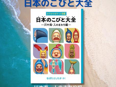【SNSで応募】日本のこびと大全 -川や海・人のまわり編- オンラインサイン会開催!