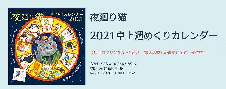 yomawari2021.png