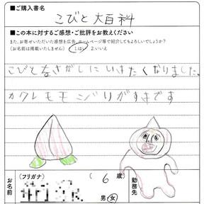 こびと大百科3.jpg