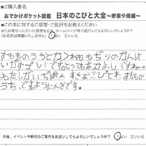 日本のこびと大全野原や畑編読者ハガキ202108065.png