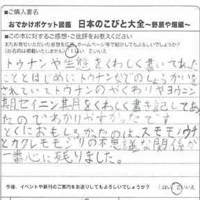 日本のこびと大全野原や畑編読者ハガキ202108064.png