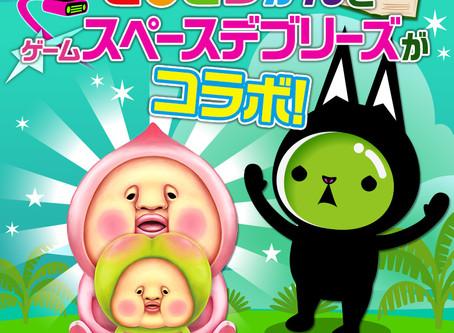 【ゲームコラボ】Mobage(モバゲー)スペースデブリーズでこびと探し!?