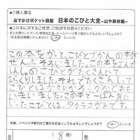 日本のこびと大全山や森林編読者ハガキ2021081814.png